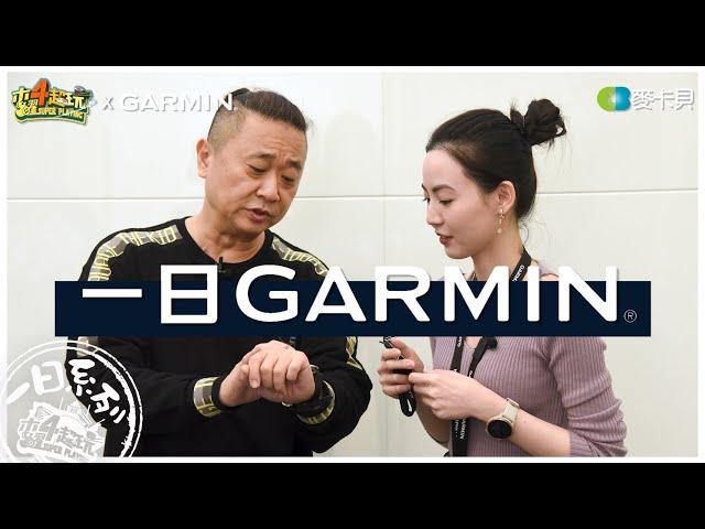 《一日系列SP》邰哥為了KID菇的手錶!竟然一路丐到GARMIN總部!?-一日GARMIN