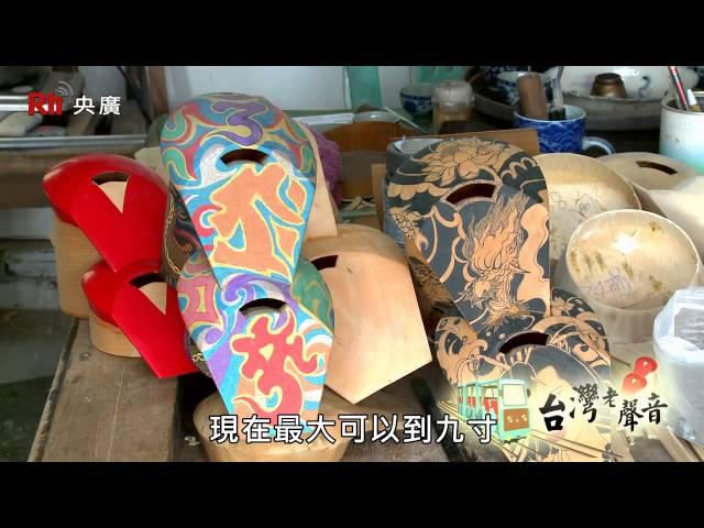 嘉義義竹鴿笭篇・聽見台灣#01《旅行&文化》