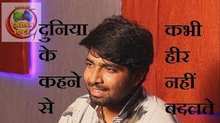 Sanjeet Saroha | Haryanvi Poem | दुनिया के कहने से कभी पीर नहीं बदलते |