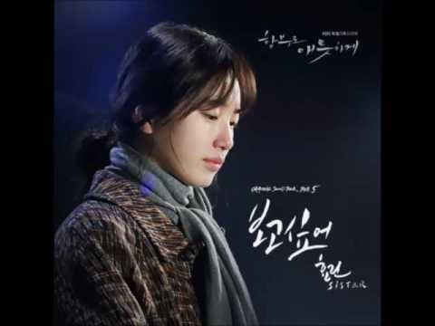 [MP3] Hyorin (SISTAR) - I Miss You (보고싶어) (Uncontrollably Fond OST)