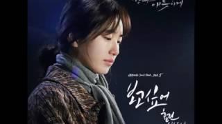 [MP3] Hyorin (SISTAR) - I Miss You (보고싶어) (Uncontrollably Fond OST)
