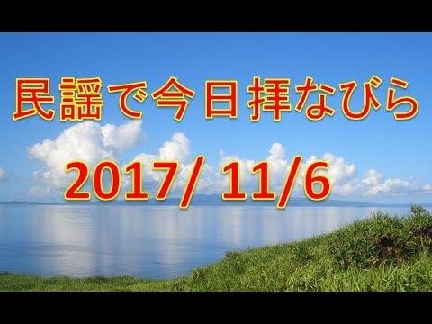 【沖縄民謡】民謡で今日拝なびら 2017年11月6日放送分 ~Okinawan music radio program