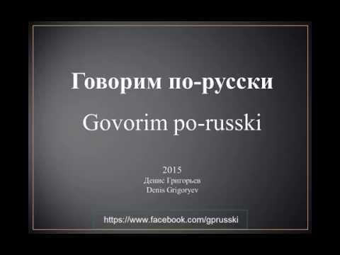 Urok 1 - Говорим по-русски На уроке Govorim Po-russki Na Uroke