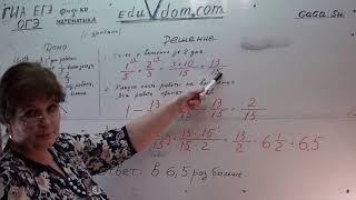 Математика 5-6 класс — 00174. Задачи с Дробями