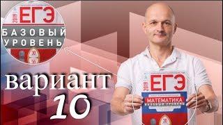 Решаем ЕГЭ 2019 Ященко Математика базовый Вариант 10