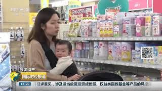 [国际财经报道]投资消费 日本婴儿用品新趋势 安全安心成焦点| CCTV财经