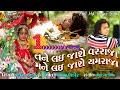 Tane Lai Jashe Varraja Mane Lai Jashe Yamaraja - Arjun Thakor Full Hd Video Song |Gabbar Thakor Song Mp3