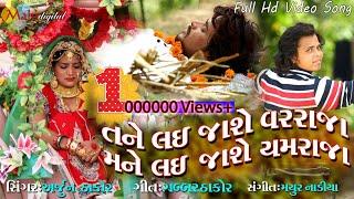 Tane Lai Jashe Varraja Mane Lai Jashe Yamaraja Arjun Thakor Full Hd Song |Gabbar Thakor Song