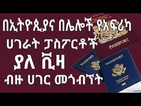 Top 10 country's Ethiopians can go with out visa | በኢትዮጵያ ፓስፖርት ካለ ቪዛ ሊጓዙባቸው የሚችሉባቸው 10 ሃገራት thumbnail