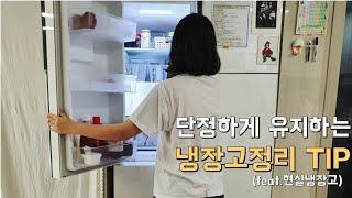 미니멀라이프실천브이로그 | 단정하게 냉장고 정리하는 방…