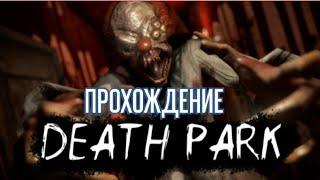 """Прохождение игры """"Death Park"""" на режиме призрака часть 1. / Видео"""