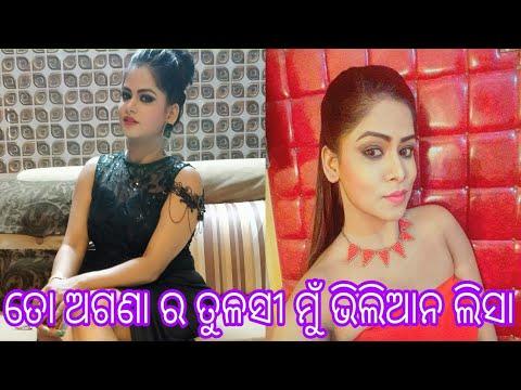 Lisa Photo Album | Sarthak Tv | Odia Seriel | To Aganara Tulasi Mu | Siriel Actres |