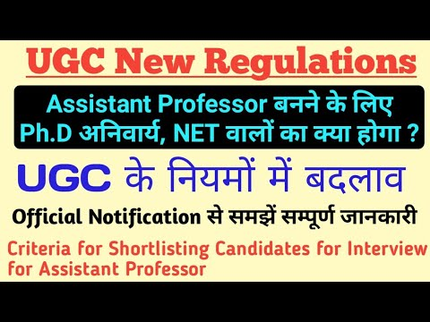 New UGC Regulations For Assistant Professor Recruitment । Shortlisting Criteria For Asst Professor