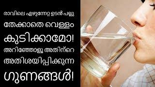 പല്ലു തേക്കാതെ വെള്ളം കുടിക്കാമോ  Health Tips Malayalam