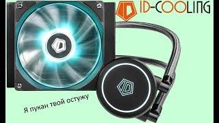 Обзор СЖО ID Cooling AURAFLOW X 120