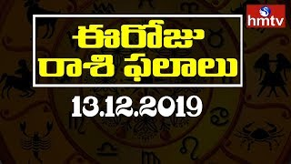 రాశి ఫలాలు 13 డిసెంబర్,2019 | Daily Rasi Phalalu 13 December 2019 | hmtv Telugu News