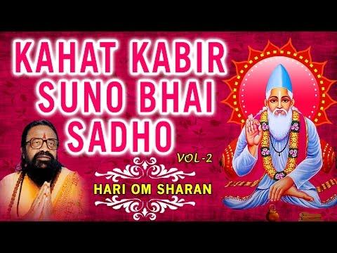 Kahat Kabir Suno Bhai Sadho, Kabir Nirgun Bhajans Vol.2 By Hariom Sharan I Audio Juke Box
