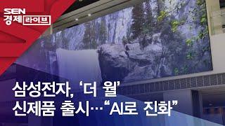 """삼성전자, '더 월' 신제품 출시…""""AI로 진화"""""""
