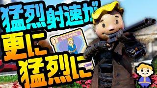 #94【Fallout76】Quick Hands&猛烈射速ダブルバレルでモーレツ度は増すのか?【Wastelanders | フォールアウト76 ウェイストランダーズ】