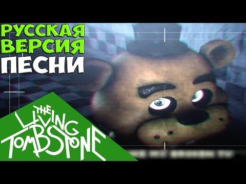 Слушать онлайн томсон 5 ночей с мишкой фредди - Five Nights at Freddy's 3 Song