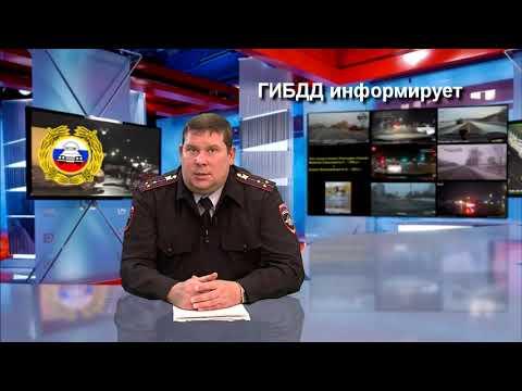 ГИБДД Новошахтинска информирует.