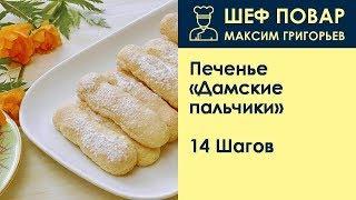 Печенье Дамские пальчики . Рецепт от шеф повара Максима Григорьева