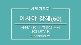 210719(월) l 새벽기도회 l 이사야 강해(60)…