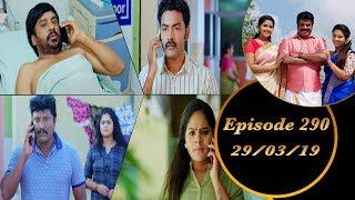 Kalyana Veedu   Tamil Serial   Episode 290   29/03/19  Sun Tv  Thiru Tv
