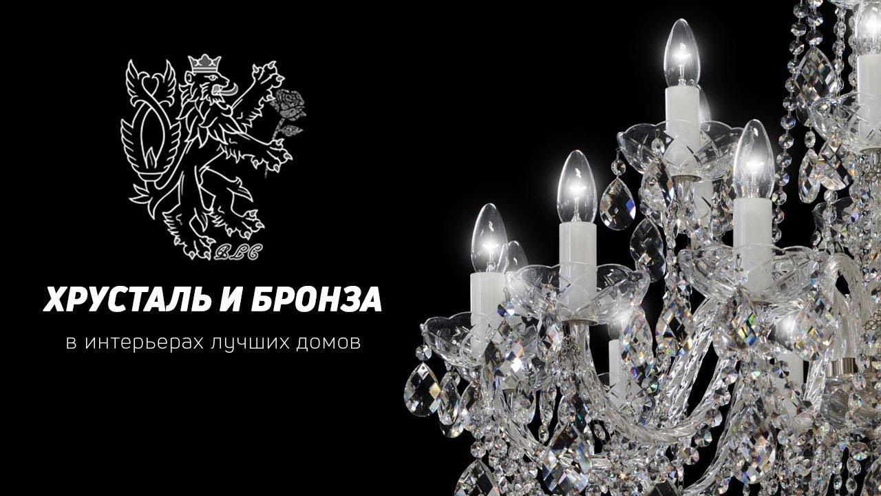 Люстры потолочные купить в Москве - YouTube