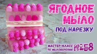 Ягодное мыло под нарезку 🍓 Мастер-классы по мыловарению для начинающих 🍓 Мыловарение для новичков
