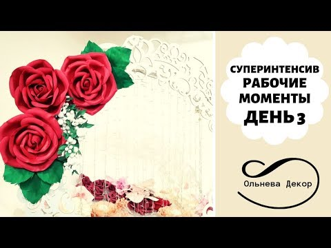 """Мастер-класс """"Большие цветы для бизнеса"""" от Olneva Decor в Москве. День 3"""