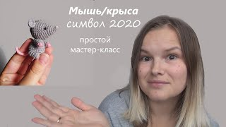 Вязаная мышь/крыса крючком. Символ 2020 года. Простой мастер-класс | Smirnova.me