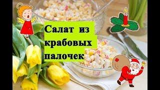 Салат из крабовых палочек на Новогодний стол.