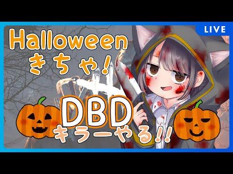 【DbD】🎃ハロウィンイベント!好きなキラーつかいます!【三波瑞希】
