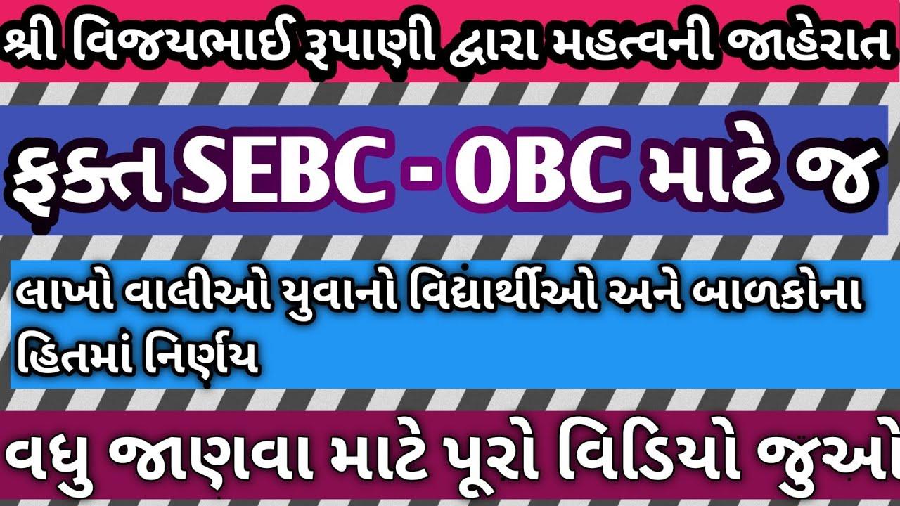 SEBC - OBC વર્ગો માટેના જાતિના પ્રમાણપત્ર અને દાખલા ની મુદત ...