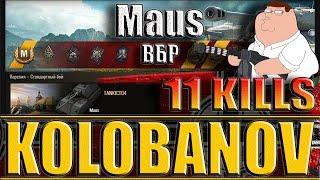 "Немецкий танк ""МАУС"" Колобанов и ВБР. Карелия - лучший бой Maus World of Tanks."