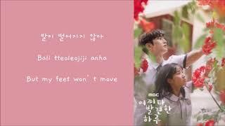 GOTCHA! Today I Wanna Say That I Love You Extraordinary You 어쩌다 발견한 하루 OST Part 5