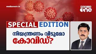 നിയന്ത്രണം വിടുമോ കോവിഡ്?   Special Edition   Covid 19   Abhilash Mohanan