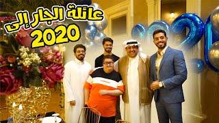Welcome 2020 || اخر عشاء عائلي في ٢٠١٩