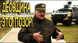"""Лукашенко -""""Дедовщина это позор для АРМИИ, выжигать буду калёным железом!"""""""