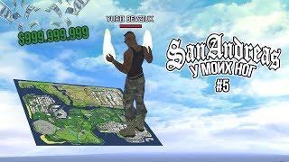 GTA San Andreas Gang War | Войны Районов #5