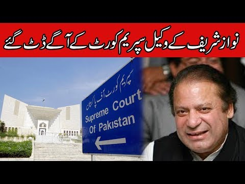Nawaz Sharif lawyer opts aggressive approach in Supreme Court | 24 News HD
