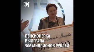 Пенсионерка выиграла 506 миллионов рублей