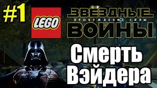 LEGO STAR WARS The Force Awakens {PC} прохождение часть 1 — СМЕРТЬ ИМПЕРАТОРА