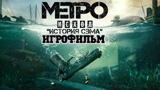 ИГРОФИЛЬМ Metro Exodus История Сэма (все катсцены, на русском) прохождение без комментариев
