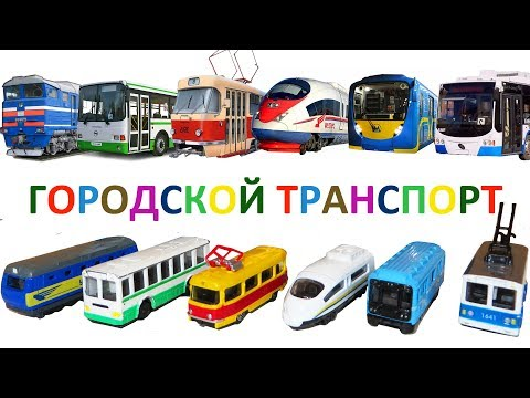 City transport and Railroad. Toys Metro car and trains for children