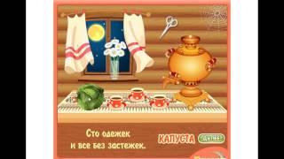 """Отгадываем загадки """"Русские народные"""". Solved riddles """"Russian folk"""""""