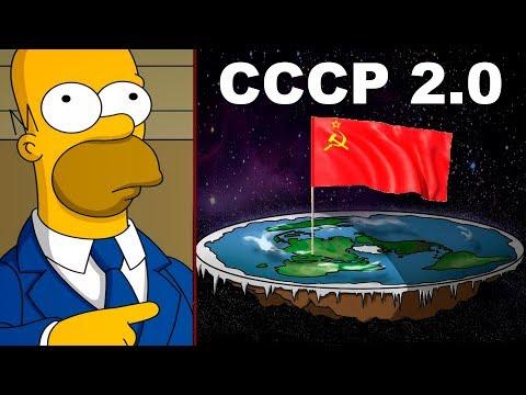 Симпсоны предсказали СССР
