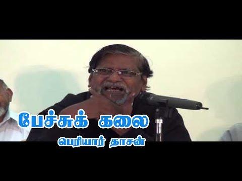 Periyar dhasan speech
