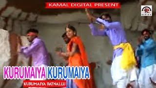 Kurumaiya Kurumaiya | Kurumaiya Ratnallu | Telugu Folk Video Song || Kamal Digital